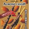 Glico Pocky chocolate Палочки из печенья Almond Crush Молочный шоколад с миндалем
