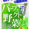 DHC Идеальные овощи, курс на 30/60 дней