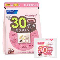 FANCL Витаминный комплекс для женщин 30-40 лет, 30/90 пакетиков