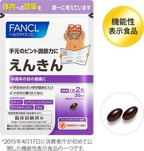 FANCL Лютеин, астаксантин и DHA, курс 30/90 дней