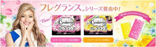 Center-in Compact Fragrance Ароматизированные женские гигиенические прокладки