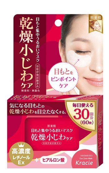 Kracie Hadabisei Интенсивная маска-уход для глаз против морщин, на 30 применений (60 шт.)