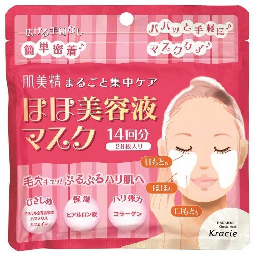 Kracie Hadabisei Интенсивная маска-уход для области вокруг глаз, рта и щек, на 14 применений (28 шт.)