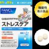 FANCL Stress Care ГАМК (Гамма-аминомасляная кислота) для снижения стресса