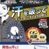 Kobayashi Riff Прокладки для подмышек, впитывающие пот, для мужчин, 10 пар