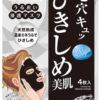 Kracie Hadabisei 2D Увлажняющие маски для лица для кожи с проблемными порами, 4 шт.