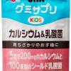 UHA Детские витамины Кальций и молочнокислые бактерии со вкусом клубники, 50 шт.