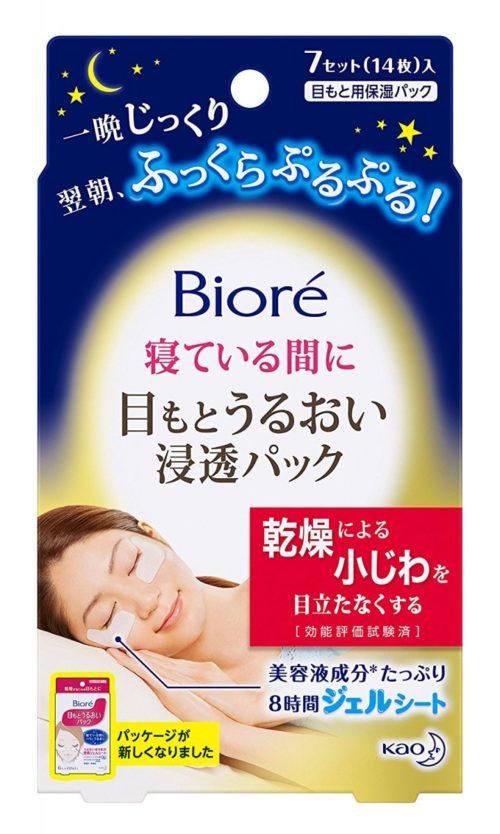 KAO Biore Увлажняющие патчи для глаз для применения на всю ночь, 7 пар (14 шт.)