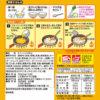 Nagatanien Приправа для приготовления риса Чахан, 3 пакетика