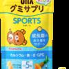 UHA Gummy Supple Kids Sports Детские витамины с кальцием и железом, 100 шт.