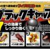 Earth Chemical Black Cap Ловушка для тараканов, 12 шт.