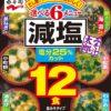 Nagatanien Суп Мисо с пониженным содержанием соли, 12 порций
