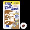 DHC Turmeric Концентрированная куркума, курс 30/90 дней