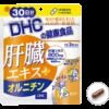 DHC Здоровье печени (экстракт печени + орнитин), курс 30 дней