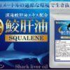 Seedcoms Shark liver oil Сквален, масло печени глубоководной акулы, 180 табл.
