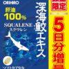 ПОДАРОК! На 5 дней больше! ORIHIRO Масло печени глубоководной акулы (сквален), 390 капсул, курс 65 дней