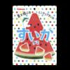 Kabaya Watermelon gummy Арбузный мармелад, 50 г