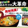 Nagatanien Суп Мисо с японскими овощами и вакаме, 3 порции