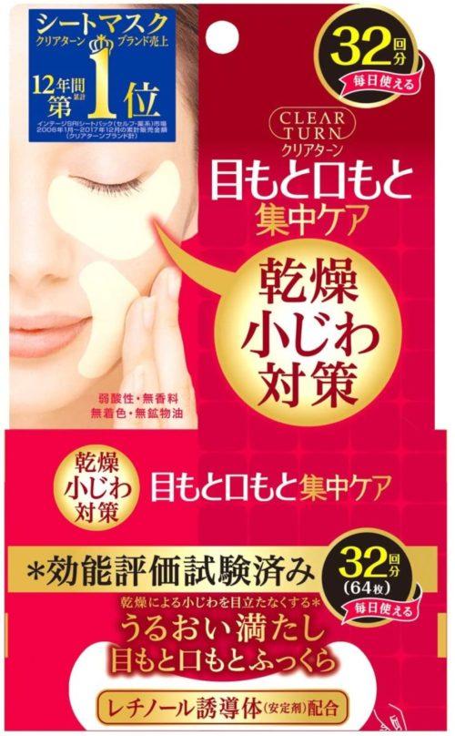 Kose Clear Turn Eye zone mask Увлажняющие патчи для кожи вокруг глаз и губ, 64 шт.