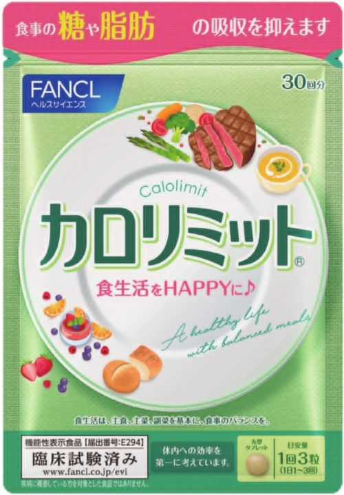 FANCL CaloLimit Лимит калорий, на 30 приемов