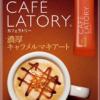 AGF Blendy CAFE LATORY Богатый Карамельный Маккиато в стиках, 7 штук