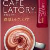 AGF Blendy CAFE LATORY Богатый Какао с молоком в стиках, 6 штук