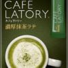 AGF Blendy CAFE LATORY Насыщенный Матча латте в стиках, 6 штук
