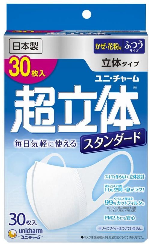Unicharm Маска Ультра трехмерная (твердого типа) для лица от вирусов и пыльцы, 30 шт.