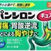 ROHTO Pansiron Cure Препарат от изжоги и боли в желудке, 30 пакетиков с порошком